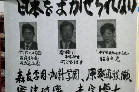 「こんな人たちに日本をまかせられない」 右京区の開業医が怒りの張り紙