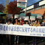 京都市・敬老乗車証 運動の力で改悪ストップを 西京区で集会、パレード