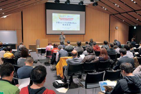 立場越え介護保険改善へ 「介護をよくする京都の会」結成 総会に130人