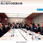 安倍改憲を後押し 「国と地方の協議の場」山田知事発言