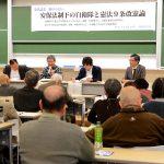 安保法下の9条改憲、自衛隊を考える 京都憲法会議・秋のつどい