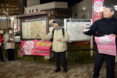 国保料引き下げる府政つくろう 「民主府政の会」中京連絡会が街頭宣伝、「いのちの署名」呼びかけ