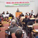 市政策が京都の魅力損ねている 共産党「民泊」つどいに140人、規制のあり方・まちづくり議論