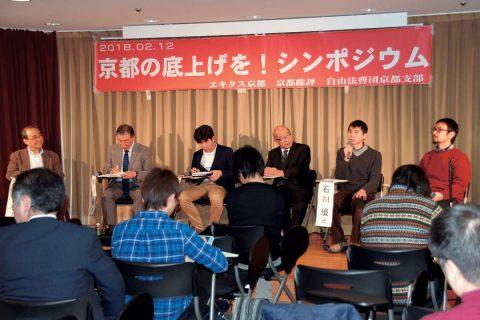 「最賃1500円」「中小企業支援」京都経済底上げを/シンポで議論、京都府に中小企業振興条例なし「力発揮しきれていない」
