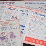 どの子も大切に 京教組が教育パンフ作成、7つのテーマで提案