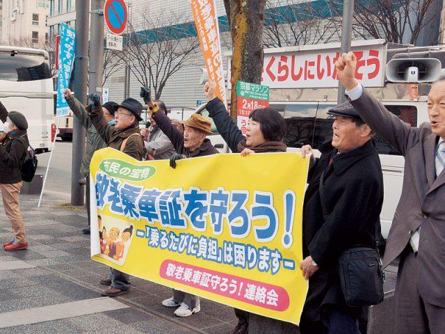 京都市「敬老乗車証」来年度も現行制度維持 運動の力で改悪実施を阻止/18年度予算案で検討なし