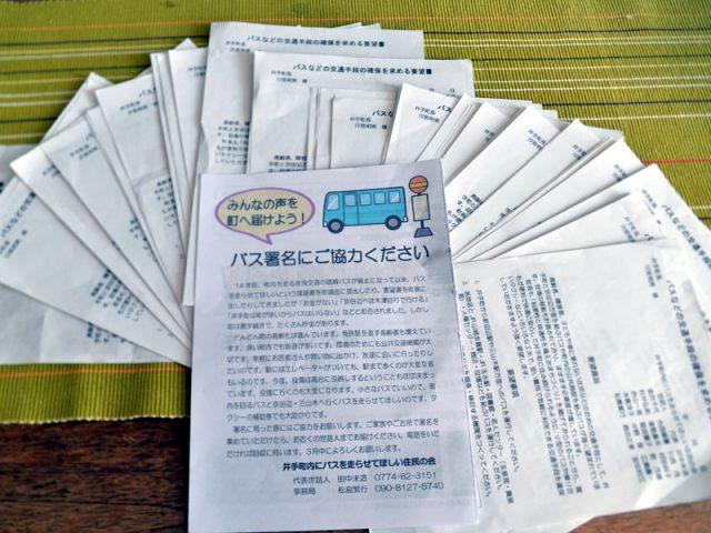 井手町にバス走らせて JR線のみ、「足の確保」要望高まる 「住民の会」再結成、署名運動スタート