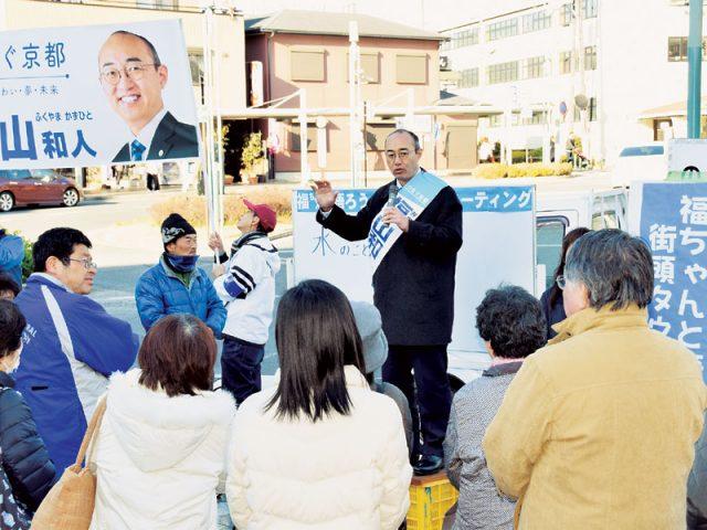 """2018府知事選/府民の""""リアルな声""""を政策に 車座で街頭で・・・タウンミーティングが好評 「つなぐ京都」福山和人弁護士"""