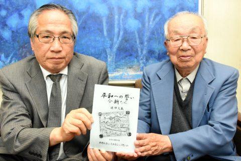 「核なき世界へ」誓い新た 福知山市・平和運動けん引した赤壁辰治さん、足立喜公さんの足跡を「追悼文集」に