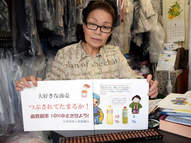 """""""消費税10%中止させよう"""" 京商連婦人部協が紙芝居作成、軽減税率の問題点も分かりやすく"""