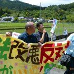 お茶のまちで「9条改憲ノー」 和束町で19日行動、相楽ネットと9条の会が共同