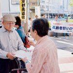 京都高退教が「怒りの行動」 9条改憲反対、「働き方」法案廃案訴え