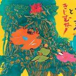「そうべえ」40年 絵本作家・田島征彦さんの原画展開催中、17日まで 京都市中京区・ギャラリーヒルゲート/9日に講演会