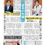 【今週の京都民報】6月17日付