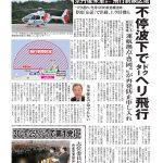 【今週の京都民報】6月24日付