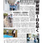【今週の京都民報】7月1日付
