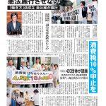 【今週の京都民報】7月8日付