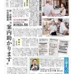 【今週の京都民報】7月29日付