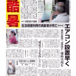 【今週の京都民報】8月5日付