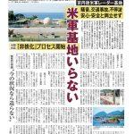 【今週の京都民報】8月12日付