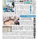 【今週の京都民報】8月26日付