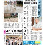 【今週の京都民報】9月2日付