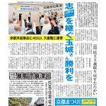 【今週の京都民報】9月23日付