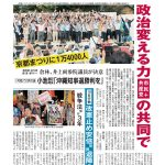 【今週の京都民報】9月30日付