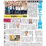 【今週の京都民報】10月7日付
