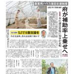 【今週の京都民報】11月4日付
