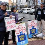 亀岡市・全員制中学校給食を/京都市と並んで実施方針なし 市民有志ら「実現を目指す会」結成、請願署名運動スタート