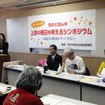 「民泊」、災害対応・・・上京の明日考える シンポで議論 共産党・さこ府議、くらた京都市議が報告