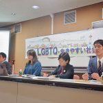 """""""ありのまま""""尊重する社会へ 日本共産党京都市議団が講演・シンポ「LGBTQ・生きやすい社会」"""