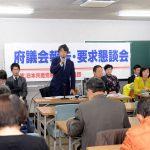 北陸新幹線より災害対策強化を 共産党府議団が予算要求懇談会