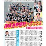 【今週の京都民報】1月6日付(2018年12月30日との合併)