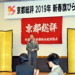 安倍政権終わらせ憲法生きる日本に 京都総評が新春旗びらき