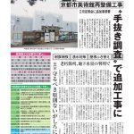 【今週の京都民報】1月27日付