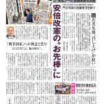 【今週の京都民報】2月24日付