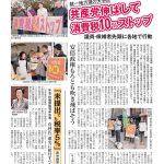 【今週の京都民報】3月24日付