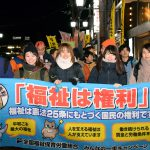 福祉の職場、賃上げを・職員増を 100人がkirakiraパレード 福祉保育労京都地本