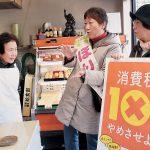 共産党伸ばして消費税10%ストップ 29日告示、統一地方選・府議選・京都市議選の大争点 議員・候補者先頭に各地で行動
