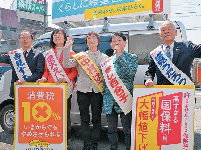 【福知山市議選】防災、暮らしの要求実現へ 2氏バトンタッチで共産党5議席確保を 21日投票