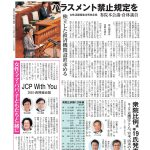 【今週の京都民報】5月19日付