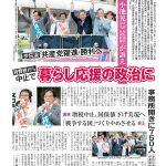 【今週の京都民報】5月26日付
