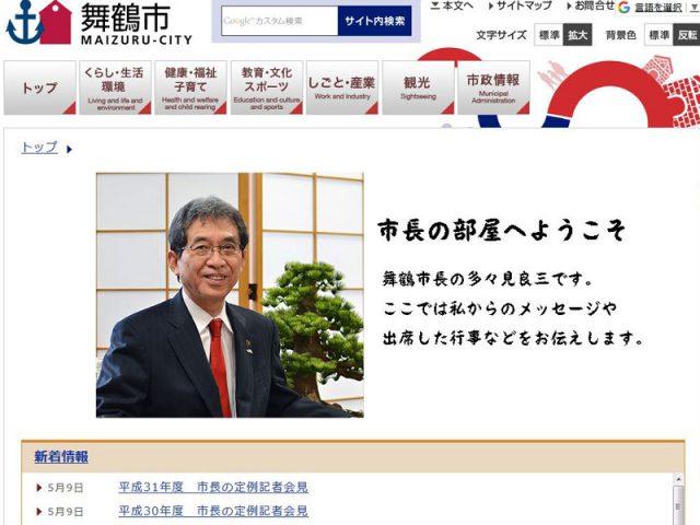 舞鶴市長が暴論「少数会派の公約は実現不可能」 共産党市議団が抗議/市広報誌に寄稿