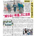 【今週の京都民報】6月30日付