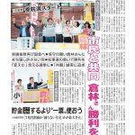 【今週の京都民報】7月7日付