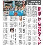 【今週の京都民報】7月14日付