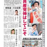 【今週の京都民報】7月21日付