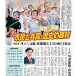 京都民報7月28日付